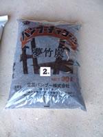 竹炭(2号)