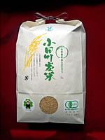有機JAS小田竹炭米 小岱 玄米  5kg